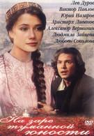 На заре туманной юности (1997)