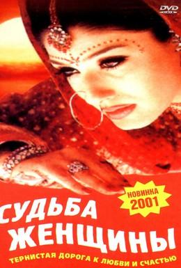 Постер фильма Судьба женщины (2001)