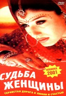 Судьба женщины (2001)