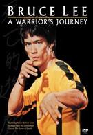 Брюс Ли: Путь воина (2000)