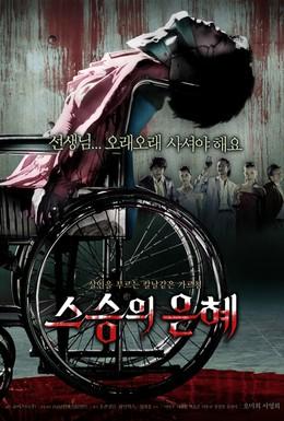 Постер фильма Учителю с любовью (2006)