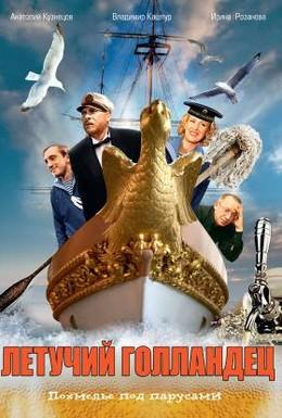 Постер фильма Летучий голландец (1991)