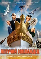Летучий голландец (1990)