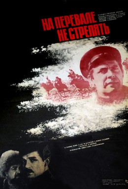 Постер фильма На перевале не стрелять! (1983)