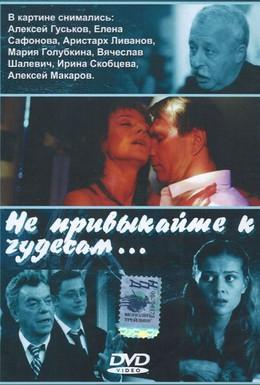 Постер фильма Не привыкайте к чудесам (2003)