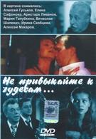 Не привыкайте к чудесам (2003)