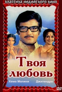 Постер фильма Твоя любовь (1979)