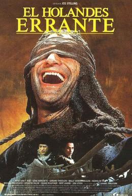 Постер фильма Летучий голландец (1995)