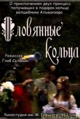 Постер фильма Оловянные кольца (1983)