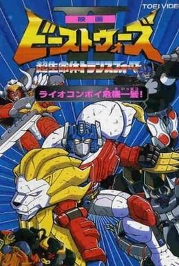 Постер фильма Трансформеры: Битвы зверей 2 (1998)