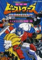 Трансформеры: Битвы зверей 2 (1998)
