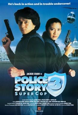 Постер фильма Полицейская история 3: Суперполицейский (1992)