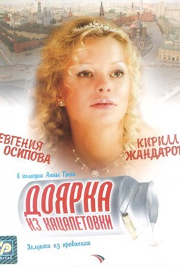Постер фильма Доярка из Хацапетовки (2006)