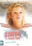 Доярка из Хацапетовки (2006)