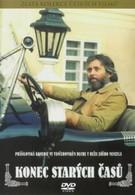 Конец старых времен (1989)