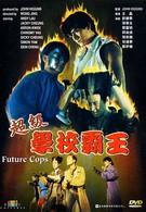 Полиция будущего (1993)