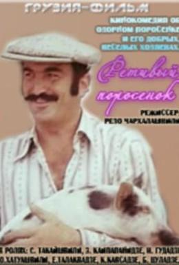 Постер фильма Ретивый поросёнок (1979)