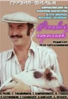 Ретивый поросёнок (1979)