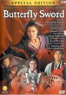 Бабочка и меч (1993)