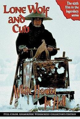 Постер фильма Меч отмщения 6 (1974)
