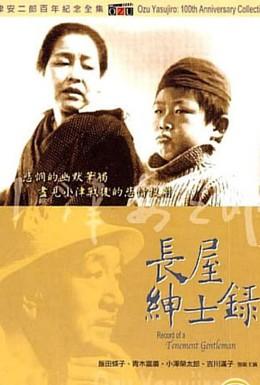 Постер фильма Жизнеописание некоего господина из барака (1947)