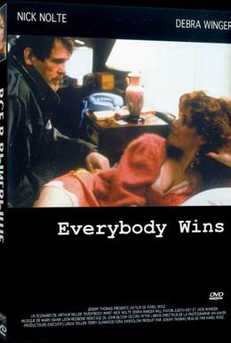 Постер фильма Все в выигрыше (1990)