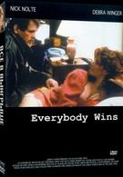 Все в выигрыше (1990)