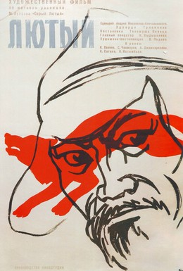 Постер фильма Лютый (1973)
