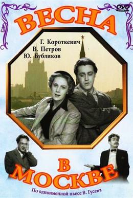 Постер фильма Весна в Москве (1953)