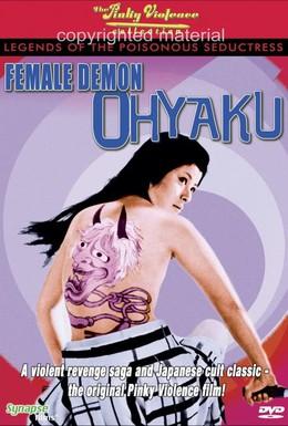 Постер фильма Женщина-демон (1968)