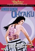Женщина-демон (1968)