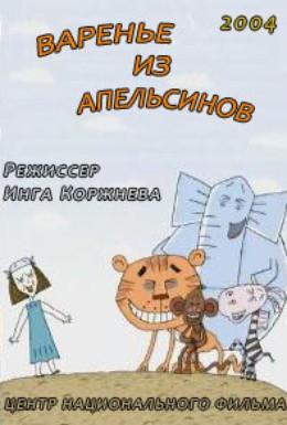 Постер фильма Варенье из апельсинов (2004)