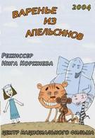 Варенье из апельсинов (2004)