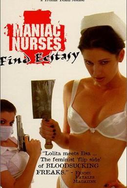 Постер фильма Маньячные медсестры находят экстаз (1990)