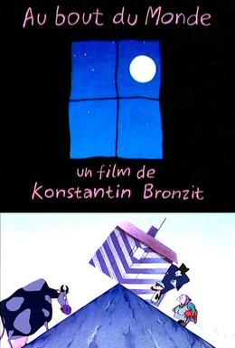 Постер фильма На краю Земли (1999)