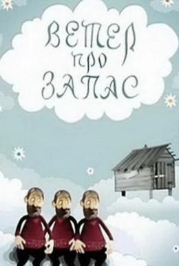 Постер фильма Ветер про запас (1982)