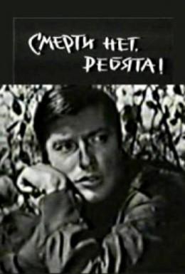 Постер фильма Смерти нет, ребята! (1970)
