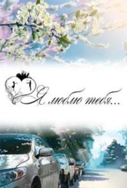 Постер фильма Тема: Я люблю тебя (2011)