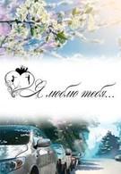 Тема: Я люблю тебя (2011)