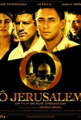 Постер фильма Иерусалим (2006)