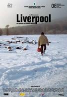 Ливерпуль (2008)