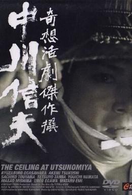 Постер фильма Потолок в Уцономии (1956)