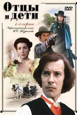 Постер фильма Отцы и дети (1983)