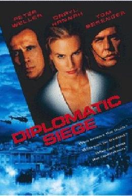 Постер фильма Враг моего врага (1999)