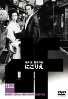 Мутный поток (1953)