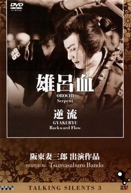 Постер фильма Змей (1925)