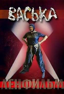 Постер фильма Васька (1989)