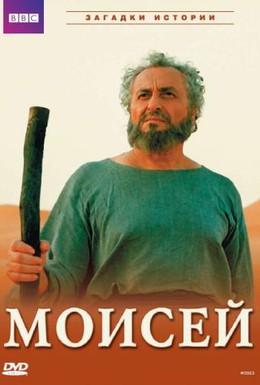 Постер фильма BBC: Моисей (2002)