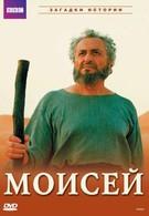 BBC: Моисей (2002)