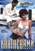 Кантасвами (2009)